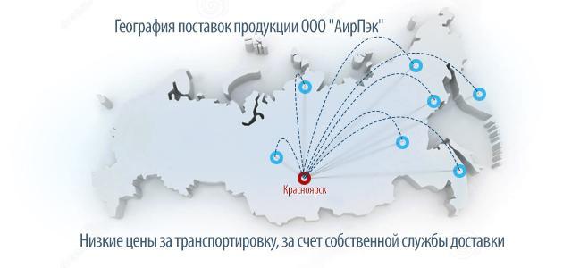 1212 ООО АирПэк